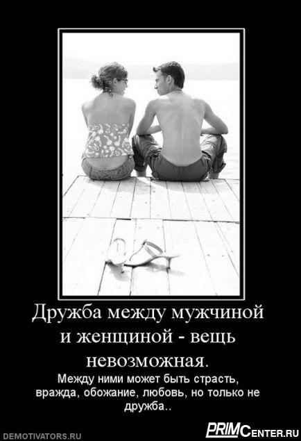 Дружба мужчин и женщин