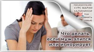 Что делать если муж игнорирует